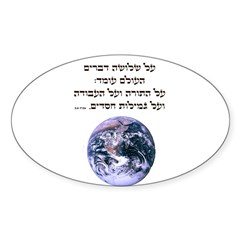 ThreeThingsHeb Rectangle Sticker (Oval 50 pk)