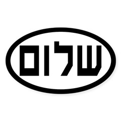 Shalom in Hebrew Jewish Euro Oval Sticker (Oval 50 pk)