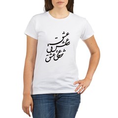 Persian Poem Organic Women's T-Shirt