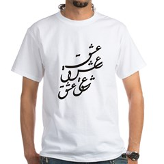 Persian Poem White T-Shirt